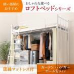 ベッド シングル  おしゃれな選べるロフトベッドシリーズ  カーテン・ハンガーポール付タイプ シングルベッド 送料無料