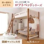ベッド シングル  おしゃれな選べるロフトベッドシリーズ  天然木タイプ シングルベッド 送料無料