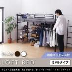 ベッド シングル  高さが選べる 棚・コンセント付シンプルロフトベッド   シングルベッド 送料無料