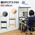 机 デスク パソコンデスク おしゃれ 棚付き PC DESK 60  BK/NA 送料無料