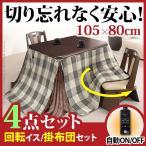 こたつ 長方形 ダイニングテーブル 人感センサー 高さ調節機能付き ダイニングこたつ アコード 105x80cm 4点セット こたつ 省スペース布団 回転椅子2脚