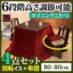 ナカムラ 6段階に高さが調節できるハイタイプこたつ スクット 80x80cm  こたつ本体 専用省スペース布団 回転椅子2脚 i-3300256be