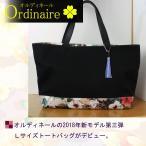 トートバッグL Ordinaire(オルディネール・トート) ブラック