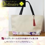 トートバッグL Ordinaire(オルディネール・トート) ホワイト