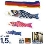こいのぼり 村上鯉 鯉のぼり ベランダ用 スタンダードホームセット 1.5m ナイロンスタンダード 五色吹流し mk-110-814
