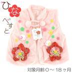 雛人形 ひな人形 雛 ひなべすと 対象月齢0〜18ヶ月 スタンドなし h283-sw-hinabest