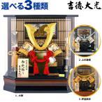 五月人形 吉徳 兜ケース飾り 兜飾り 特選伝統工芸 アクリルケース h285-yscp-537261