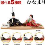 雛人形 コンパクト 平飾り 親王飾り 角田勝俊作 ひなまり (TM) 衣装着 木製飾り台 h203-n-hinamari-i2-abcde