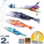 こいのぼり 鯉のぼり ベランダ用 2m ファミリーセット 勝龍友禅錦鯉 h295-tk-shoyuzen-2