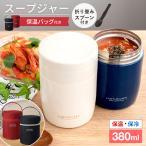 スープジャー スープポット 380ml SR380 保温ポーチ セット アスベル ASVEL LUNTUS スープ 保温 保温弁当箱 弁当箱 スープコンテナー スープボトル