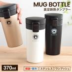 マグボトル 保温 TL370 アスベル ASVEL 水筒 タンブラー 保温マグボトル 保冷 直飲み ワンタッチ マグ 魔法瓶 カフェマグ ステンレスボトル 370ml