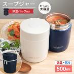 スープジャー スープポット 500ml SR500 保温ポーチ セット アスベル ASVEL LUNTUS スープ 保温 保温弁当箱 弁当箱 スープコンテナー スープボトル
