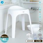 風呂椅子 エミール S 40cm 湯桶 セットアスベル ASVEL EMEAL バスチェア 風呂いす 風呂イス お風呂 椅子 おしゃれ 抗菌 介護 高め 洗いやすい S40