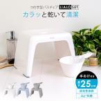 風呂椅子 リアロ 25cm 手桶 セット アスベル ASVEL LIALO バスチェア 風呂いす 風呂イス お風呂 椅子 おしゃれ コの字 抗菌 介護 高め 洗いやすい カビにくい