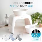 風呂椅子 リアロ 25cm 湯桶 手桶 セット アスベル ASVEL LIALO バスチェア 風呂いす 風呂イス お風呂 椅子 おしゃれ コの字 抗菌 介護 高め 洗いやすい
