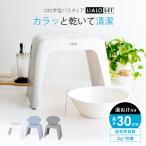 風呂椅子 リアロ 30cm 湯桶 セット アスベル ASVEL LIALO バスチェア 風呂いす 風呂イス お風呂 椅子 おしゃれ コの字 抗菌 介護 高め 洗いやすい