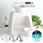 風呂椅子 リアロ 35cm 湯桶 手桶 セット アスベル ASVEL LIALO バスチェア 風呂いす 風呂イス お風呂 椅子 おしゃれ コの字 抗菌 介護 高め 洗いやすい