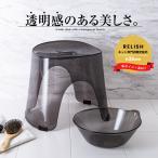 風呂椅子 レリッシュ 30cm 湯桶 セット アスベル ASVEL RELISH バスチェア 風呂いす 風呂イス お風呂 椅子 おしゃれ 介護 高め 洗いやすい
