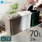 ゴミ箱 屋外 分別 SP ハンドル ペール 70リットル 2個 セット アスベル ASVEL おしゃれ 大型 大容量 70l 70L 蓋付き カラス対策 ベランダ 資源ゴミ ごみ箱