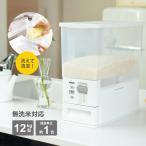 米びつ 計量 12kg アスベル ASVEL 1合計量 10kg スリム おしゃれ キッチン用品 キッチン収納 ライスストッカー ライスボックス 無洗米