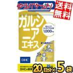 『送料無料5袋セット』DHC 100日分 ガルシニアエキス (20日分×5袋)[DHC サプリメント]