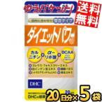 『送料無料5袋セット』DHC 100日分 ダイエットパワー (20日分×5袋)[DHC サプリメント]