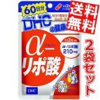 『送料無料2袋セット』DHC 120日分 α-リポ酸 (60日分×2袋) [アルファ ダイエット DHC サプリメント]