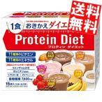 『送料無料』DHC プロティンダイエット 50g×15袋入 (5味×各3袋) プロテインダイエット (ダイエット食品)