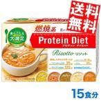 『送料無料』DHC プロティンダイエットリゾット 約50g×15袋入(5味×各3袋)プロテインダイエット[ダイエット食品]