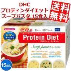 『送料無料』DHC プロティンダイエットスープパスタ 15食分入 『3味×各5袋(粉末スープ3味×各5袋/パスタ・具材3味×各5袋)』(プロテインダイエット)