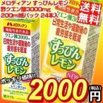 『数量限定特価』『送料無料』『機能性表示食品』メロディアン すっぴんレモン 酢クエン酸3000mg 200ml紙パック 24本入