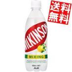 『送料無料』アサヒ ウィルキンソン ミキシング グレープフルーツ 500mlペットボトル 24本入 (炭酸 WILKINSON)