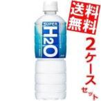 送料無料 アサヒ スーパーH2O 600mlペットボトル 48本 (24本×2ケース)(エイチツーオー)[スポーツドリンク]