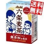 『送料無料』アサヒ 六条麦茶 100ml紙パック 36本入