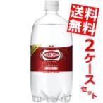『送料無料』アサヒ  ウィルキンソン タンサン 1Lペットボトル 24本(12本×2ケース)[1000ml 1LPET 炭酸水]