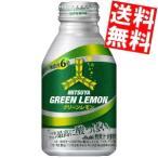 『送料無料』アサヒ 三ツ矢サイダー グリーンレモン 300mlボトル缶 24本入