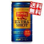 『送料無料』アサヒ WONDAワンダ エクストラショット(糖類ゼロ) 185g缶 30本入 [コーヒー]
