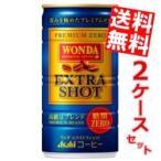 『送料無料』アサヒ WONDAワンダ エクストラショット(糖類ゼロ) 185g缶 60本 (30本×2ケース) [コーヒー]