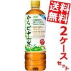 『送料無料』アサヒ からだ十六茶 630mlペットボトル 48本(24本×2ケース)(機能性表示食品 難消化性デキストリン)