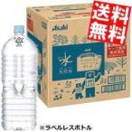 期間限定特価 ラベルレスボトル送料無料アサヒ おいしい水 天然水 ラベルレス 2Lペットボトル 9本 [2000mlPET ミネラルウォーター]