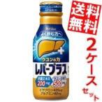 『送料無料』ハウス ウコンの力 レバープラス 100mlボトル缶 60本 (30本×2ケース)