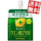 期間限定特価送料無料ポッカサッポロ キレートレモン クエン酸2700ゼリー 165gパウチ 30本入 (ゼリー飲料)