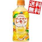 『送料無料』ポッカサッポロ 『HOT用』ぽっかぽかレモン 345mlペットボトル 24本入 HOT
