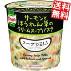 『送料無料2ケースセット』 味の素 クノール スープDELI サーモンとほうれん草のクリームスープパスタ 40.3g×12個 (6個入×2ケース) (スープデリ)