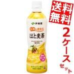 『送料無料』伊藤園 「伝承の健康茶」 健康はと麦茶 500mlペットボトル 48本 (24本×2ケース) (むぎ茶)