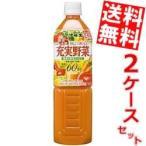 『送料無料』伊藤園 充実野菜 緑黄色野菜ミックス 930gペットボトル 24本 (12本×2ケース) (野菜ジュース)