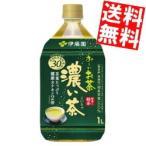 送料無料 伊藤園 お〜いお茶 濃い茶 1Lペットボトル 12本入 (おーいお茶 濃いお茶)