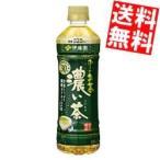 送料無料 伊藤園 お〜いお茶 濃い茶 525mlペットボトル 24本入 (おーいお茶 濃いお茶)