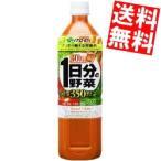 『送料無料』伊藤園 1日分の野菜 900gペットボトル 12本入 (野菜ジュース)