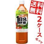 『送料無料』伊藤園 1日分の野菜 900gペットボトル 24本 (12本×2ケース) (野菜ジュース)